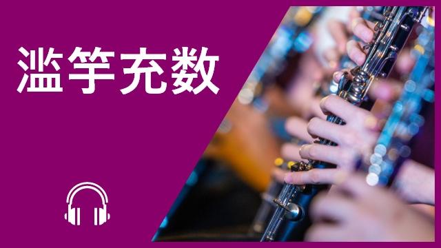 Advanced_Lesson_-Chengyu_origin_story-_滥竽充数-640x360-Simp